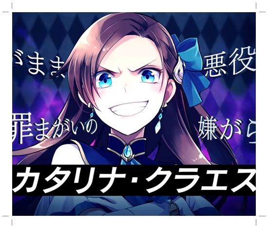 乙女ゲームの破滅ふらぐしかないがアニメ化! 悪役令嬢カタリナ