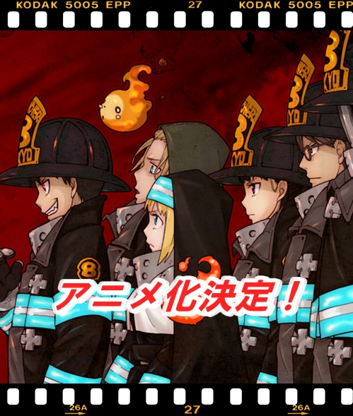 炎炎ノ消防隊がアニメいつ?キャストは?あらすじが面白いの声! TOP